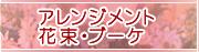 アレンジメント・花束・ブーケ